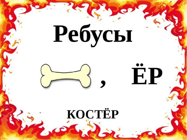 Ребусы , ЁР КОСТЁР
