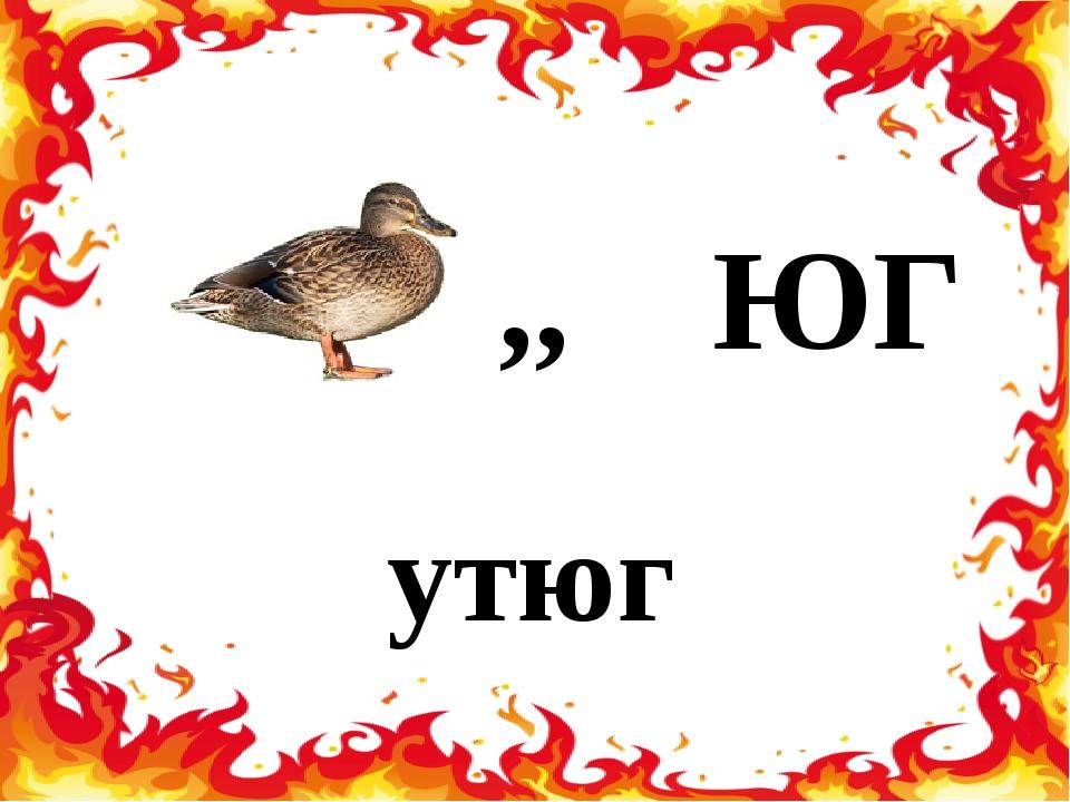 ,, ЮГ утюг