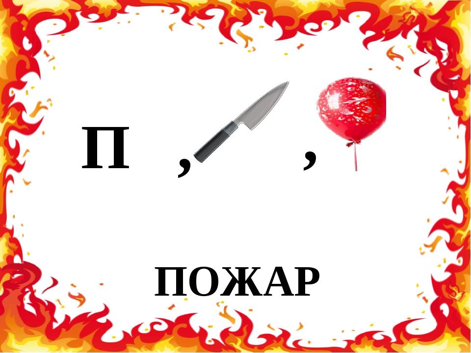 ПОЖАР П , ,