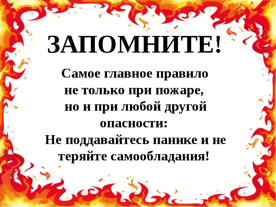 ЗАПОМНИТЕ! Самое главное правило не только при пожаре, но и при любой другой...