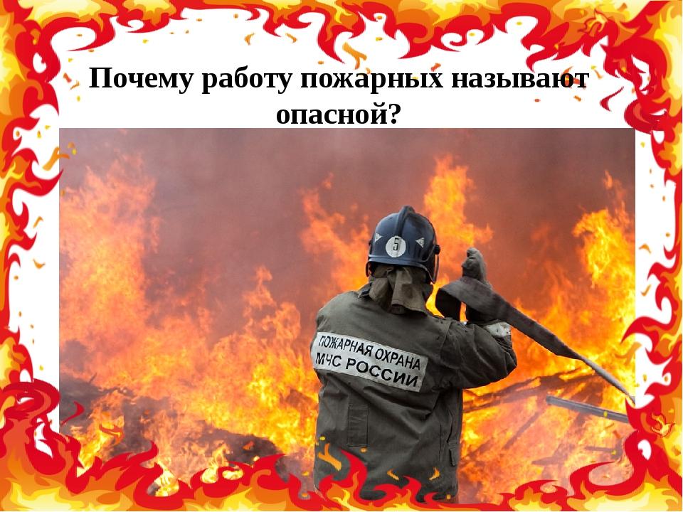 Почему работу пожарных называют опасной?