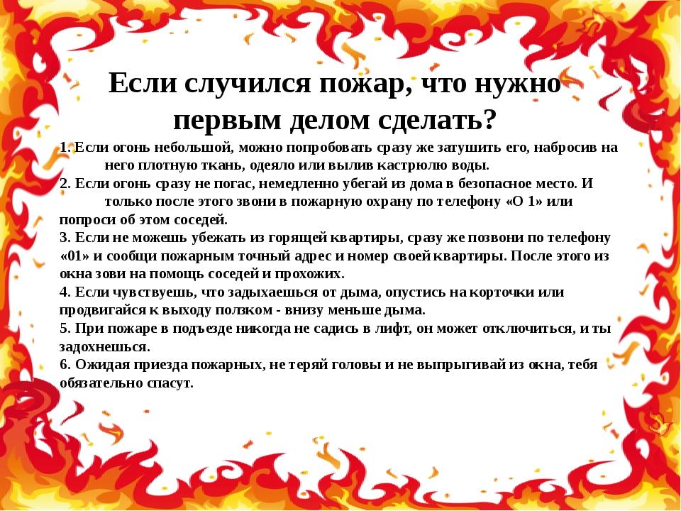 Если случился пожар, что нужно первым делом сделать? 1. Если огонь небольшой,...