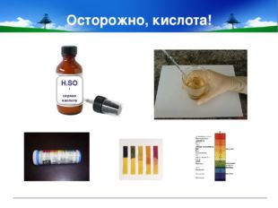 Осторожно, кислота! H2SO4 серная кислота