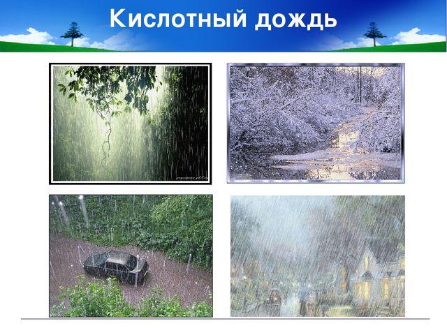 Кислотный дождь