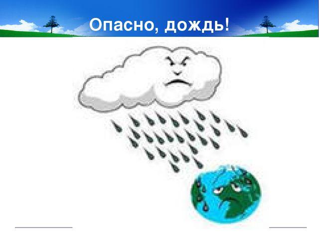 Опасно, дождь!
