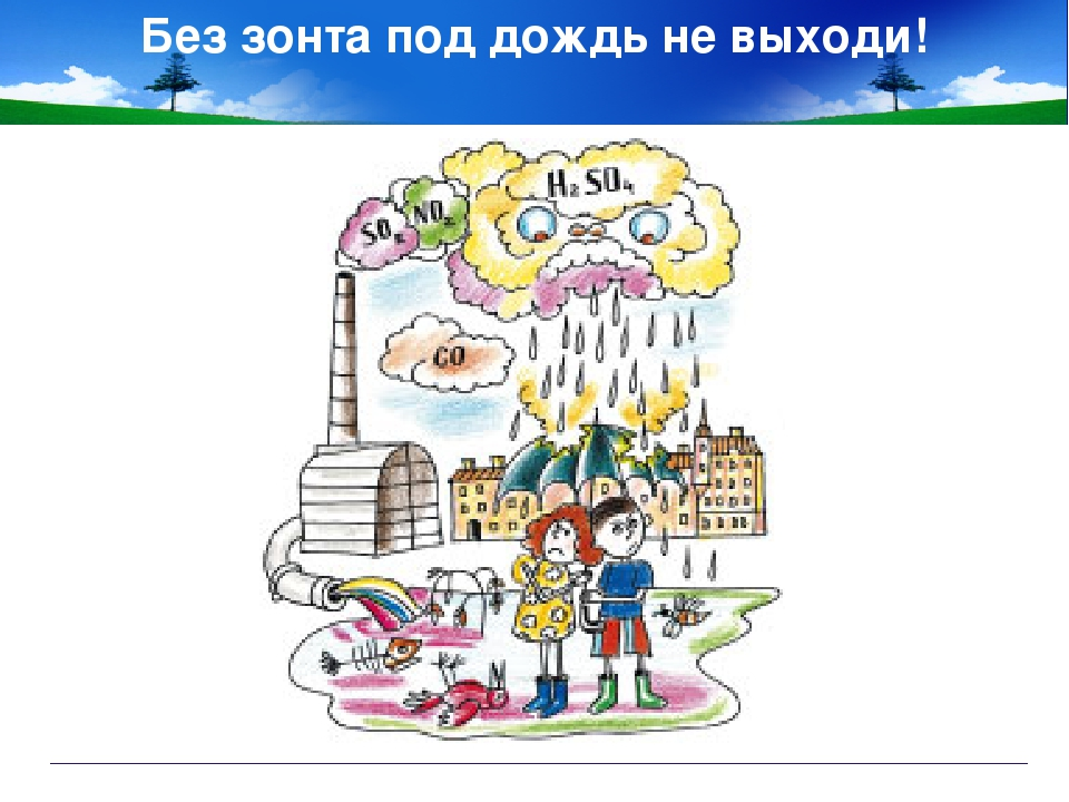 Без зонта под дождь не выходи!