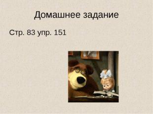 Домашнее задание Стр. 83 упр. 151