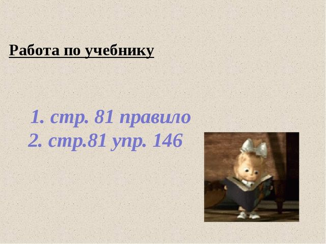 Работа по учебнику 1. стр. 81 правило 2. стр.81 упр. 146