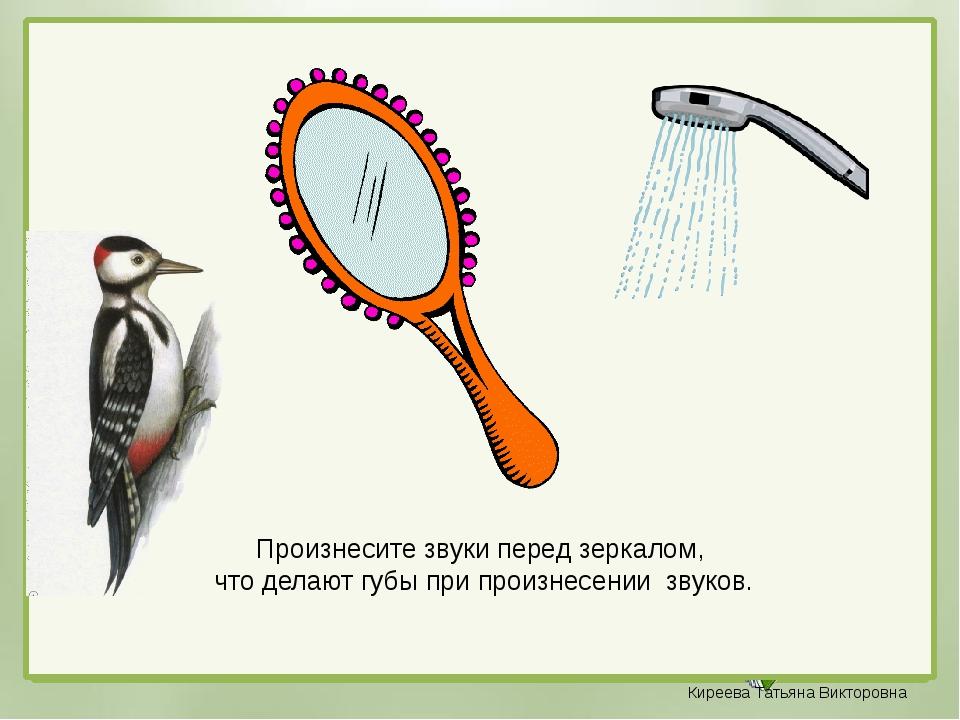 Произнесите звуки перед зеркалом, что делают губы при произнесении звуков. Ки...