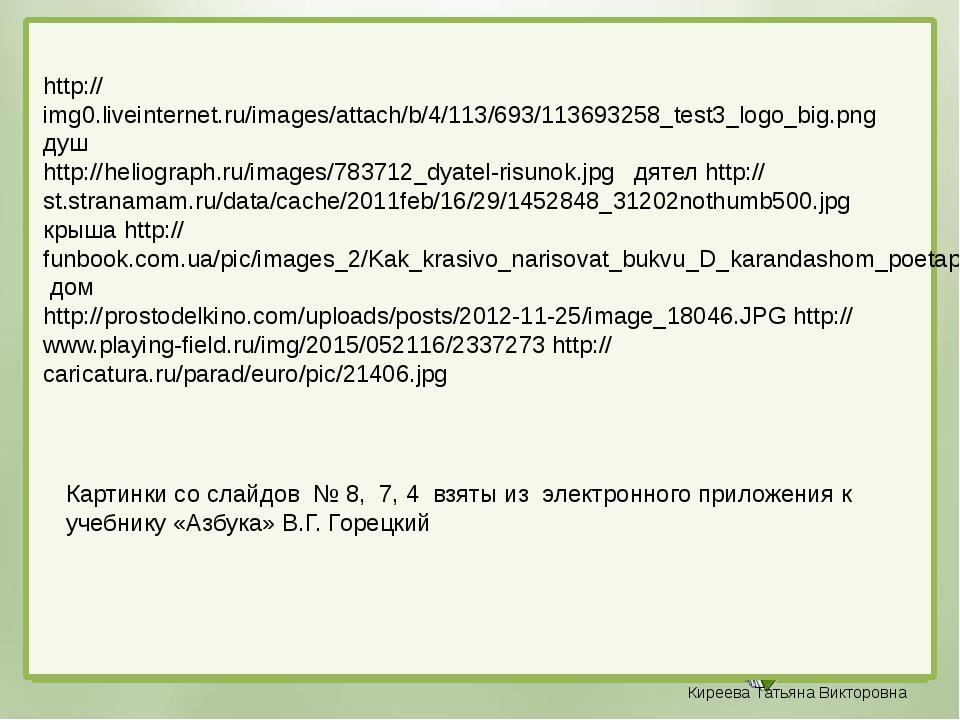 Картинки со слайдов № 8, 7, 4 взяты из электронного приложения к учебнику «А...