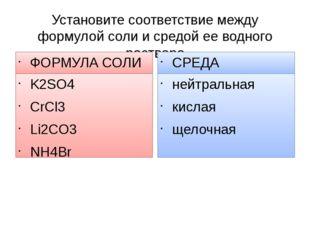 Установите соответствие между формулой соли и средой ее водного раствора ФОРМ