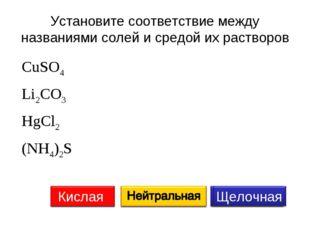 Установите соответствие между названиями солей и средой их растворов CuSO4 Li