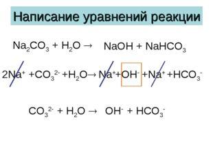 Написание уравнений реакции Na2CO3 + H2O  NaOH + NaHCO3 2Na+ +CO32- +H2O Na
