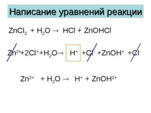 Написание уравнений реакции Zn2+ +2Cl+ +H2O H+ +Cl- +ZnOH+ +Cl- Zn2+ + H2O 