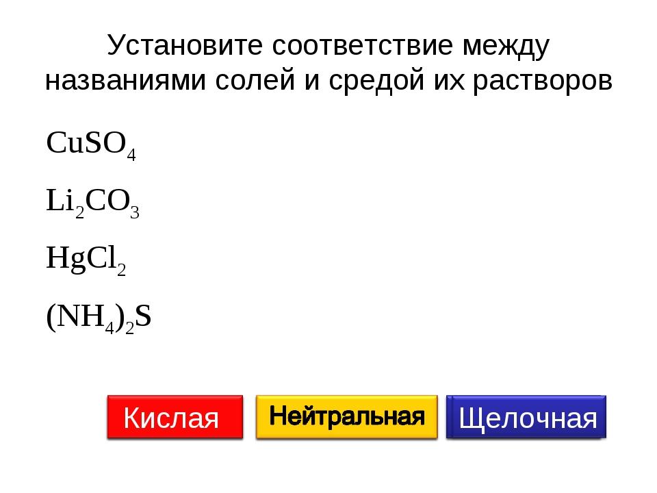 Установите соответствие между названиями солей и средой их растворов CuSO4 Li...