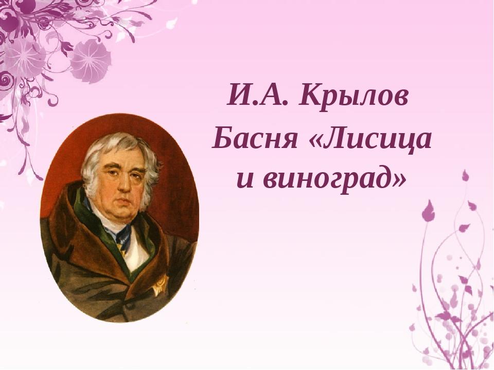 И.А. Крылов Басня «Лисица и виноград»
