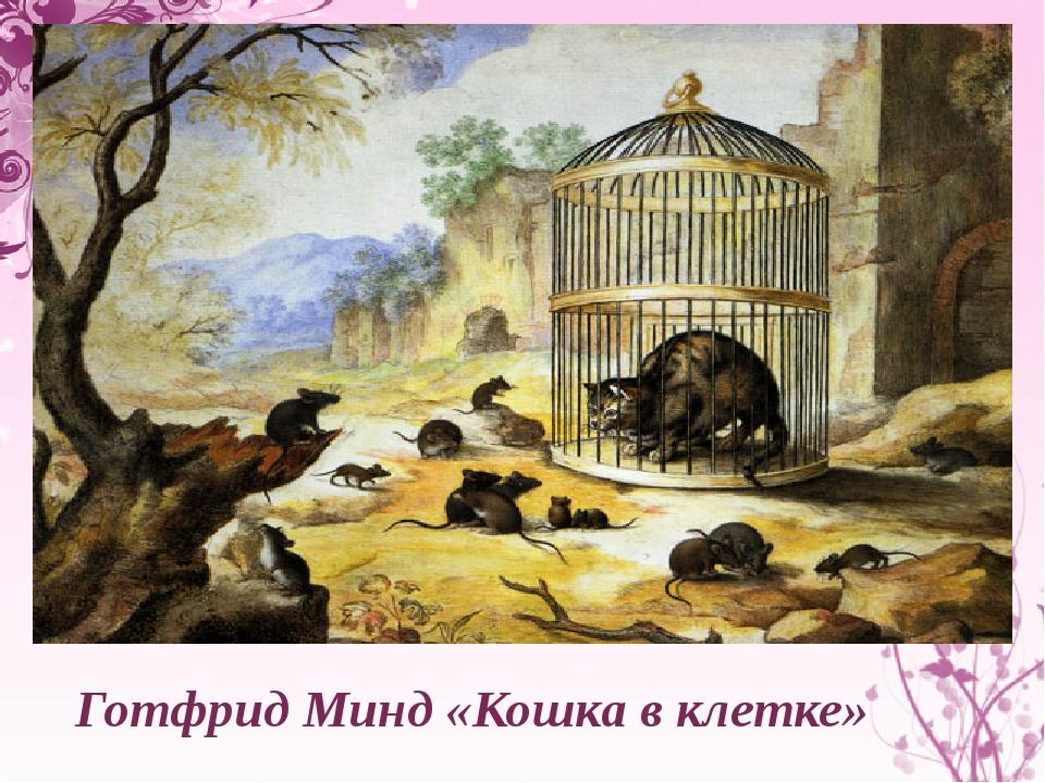 Готфрид Минд «Кошка в клетке»