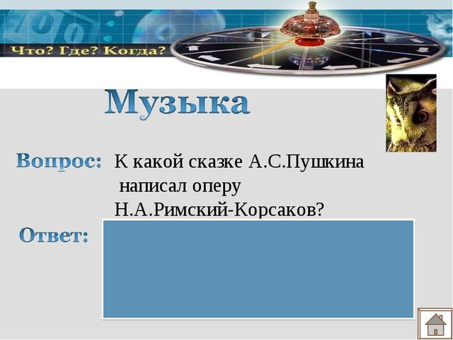К какой сказке А.С.Пушкина написал оперу Н.А.Римский-Корсаков? «Сказка о золо...