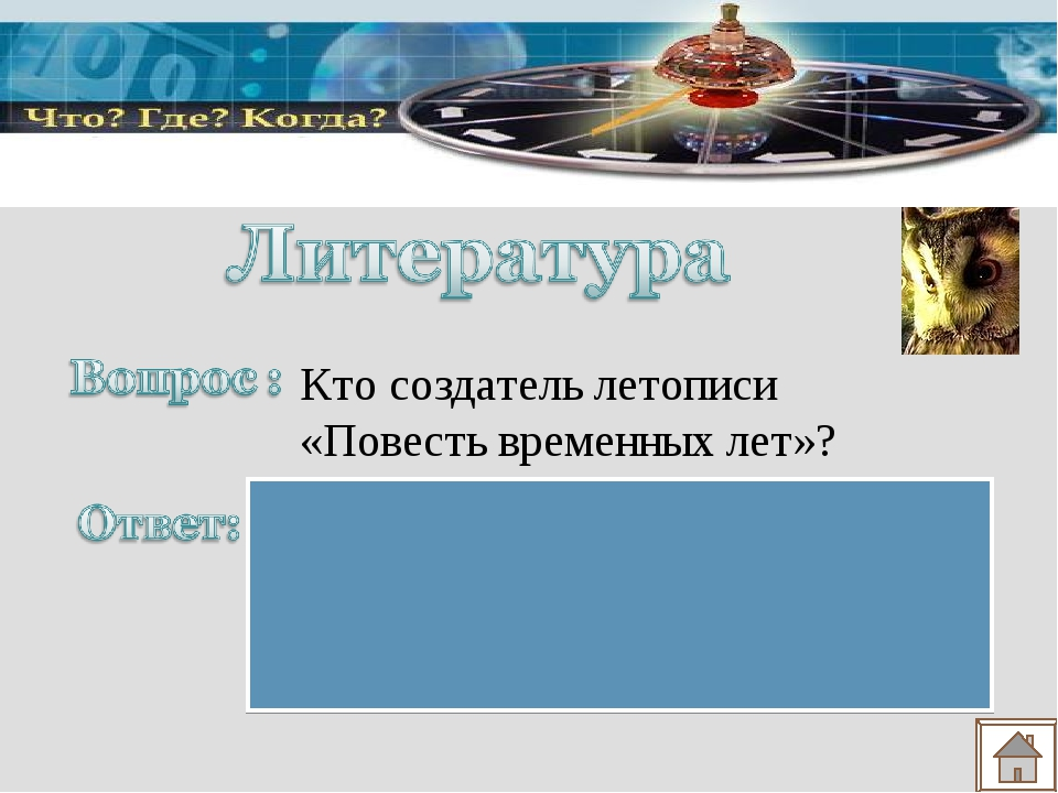 Кто создатель летописи «Повесть временных лет»? Создавалась она летописцами,...