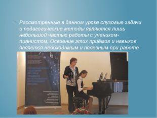 Рассмотренные в данном уроке слуховые задачи и педагогические методы являются