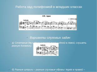 Варианты слуховых задач а) Сочетание двух фраз в правой руке и одной в левой