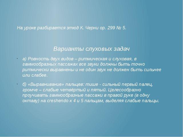На уроке разбирается этюд К. Черни op. 299 № 5. Варианты слуховых задач а) Ро...