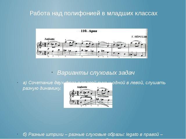 Варианты слуховых задач а) Сочетание двух фраз в правой руке и одной в левой...