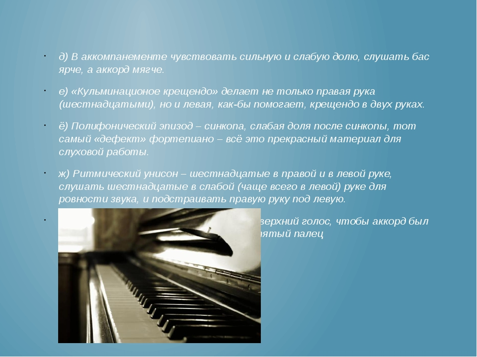 д) В аккомпанементе чувствовать сильную и слабую долю, слушать бас ярче, а ак...