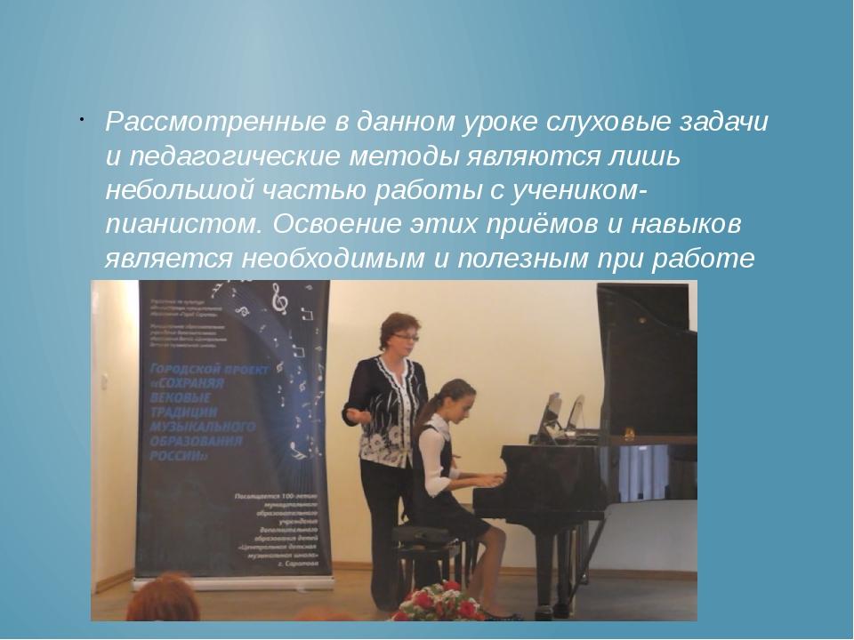 Рассмотренные в данном уроке слуховые задачи и педагогические методы являются...