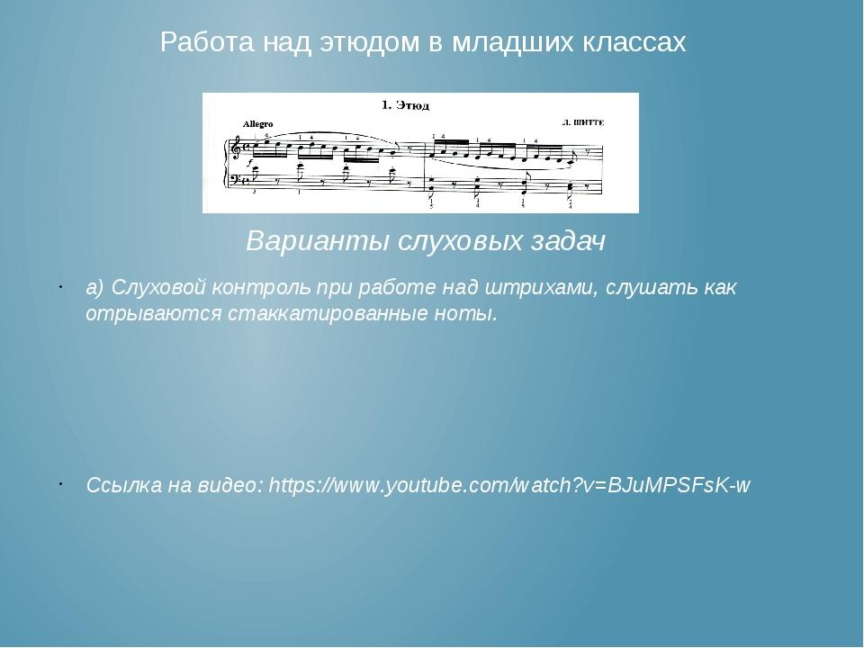 Варианты слуховых задач а) Слуховой контроль при работе над штрихами, слушат...