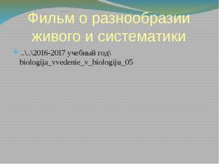 Фильм о разнообразии живого и систематики ..\..\2016-2017 учебный год\biologi