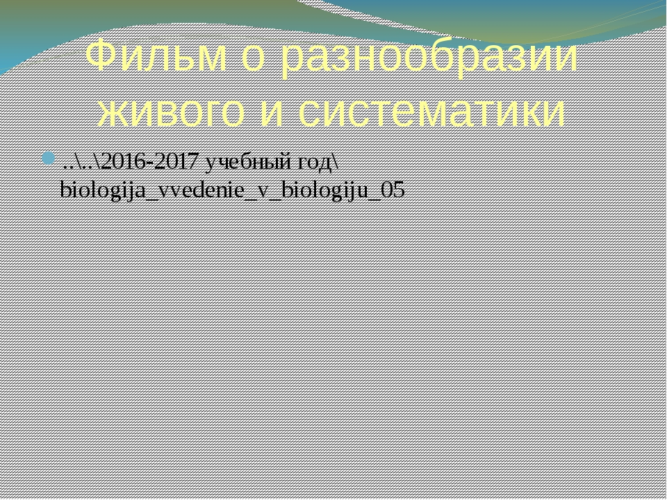 Фильм о разнообразии живого и систематики ..\..\2016-2017 учебный год\biologi...