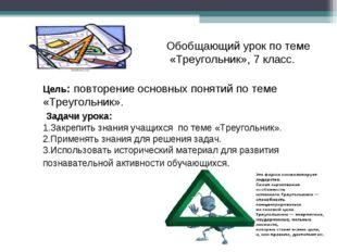 Цель: повторение основных понятий по теме «Треугольник». Задачи урока: Закре