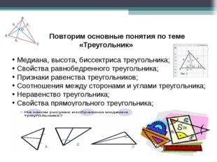 Повторим основные понятия по теме «Треугольник» Медиана, высота, биссектриса