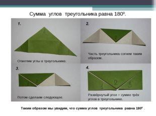 Сумма углов треугольника равна 1800. Развёрнутый угол = сумме трёх углов в тр