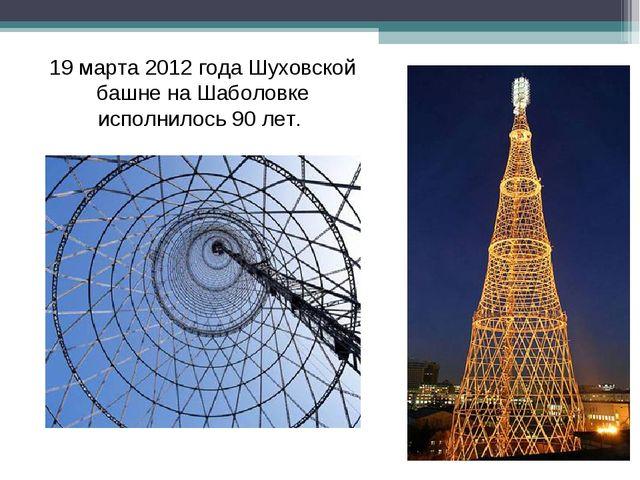 19 марта 2012 года Шуховской башне на Шаболовке исполнилось 90 лет.