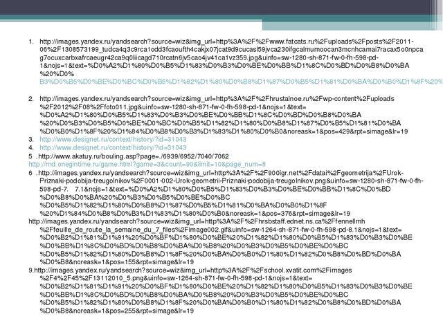 http://images.yandex.ru/yandsearch?source=wiz&img_url=http%3A%2F%2Fwww.fatcat...