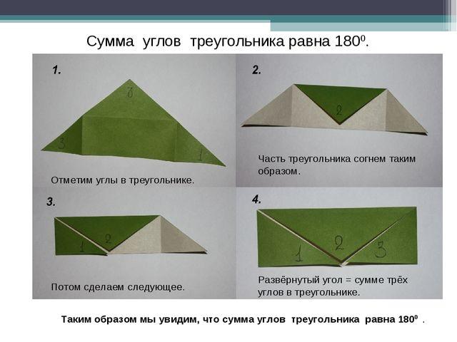 Сумма углов треугольника равна 1800. Развёрнутый угол = сумме трёх углов в тр...