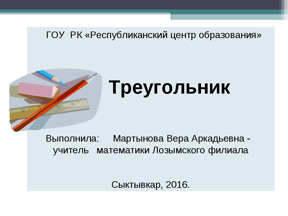ГОУ РК «Республиканский центр образования» Треугольник Выполнила: Мартынова...