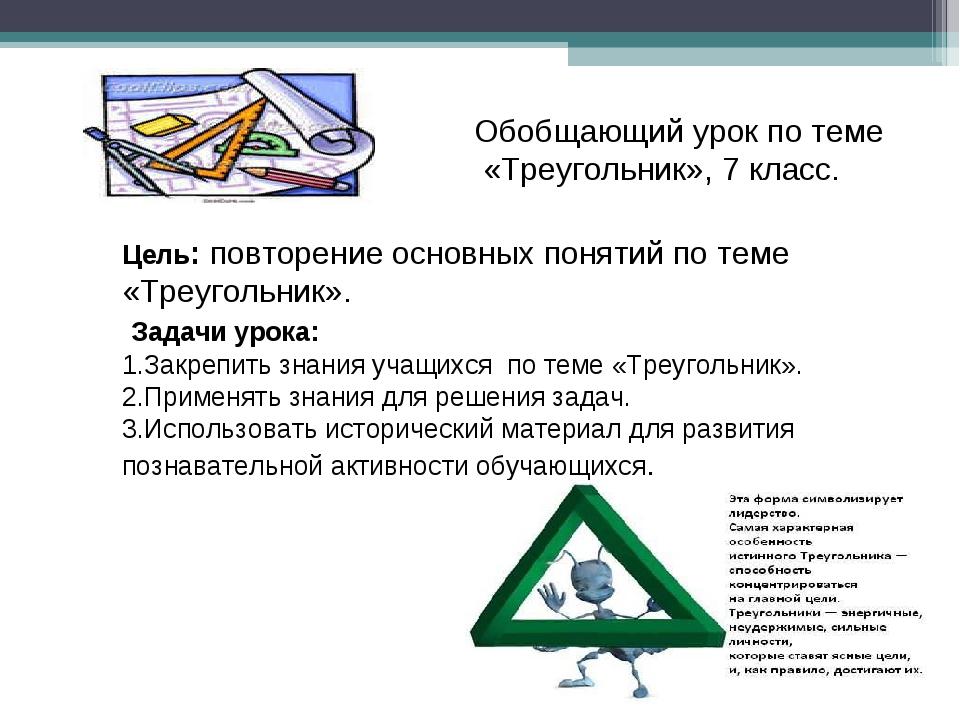 Цель: повторение основных понятий по теме «Треугольник». Задачи урока: Закре...