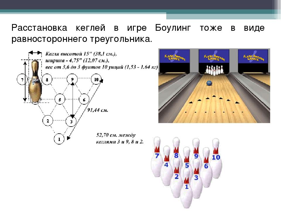 Расстановка кеглей в игре Боулинг тоже в виде равностороннего треугольника.