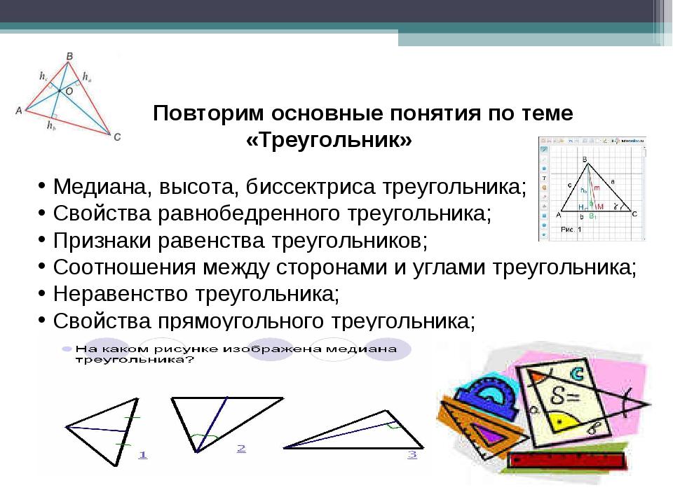 Повторим основные понятия по теме «Треугольник» Медиана, высота, биссектриса...