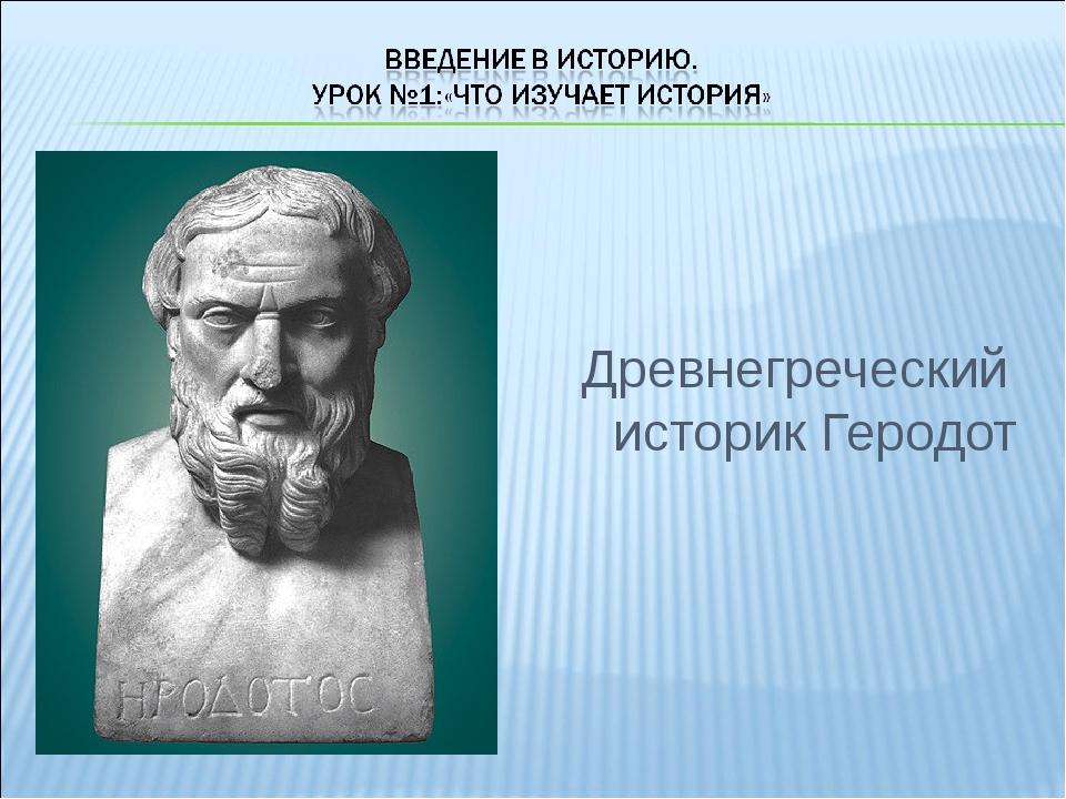 Древнегреческий историк Геродот
