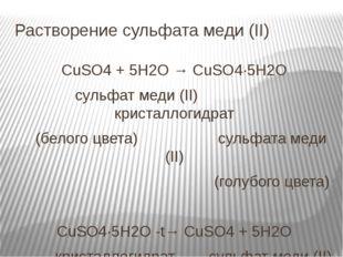 Растворение сульфата меди (II) CuSO4 + 5H2O → CuSO4·5H2O сульфат меди (II) кр
