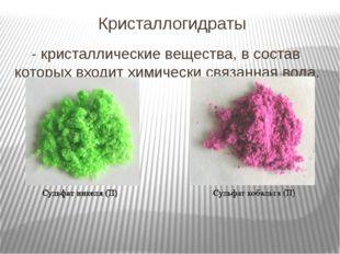 Кристаллогидраты - кристаллические вещества, в состав которых входит химическ