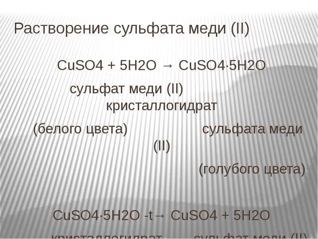 Растворение сульфата меди (II) CuSO4 + 5H2O → CuSO4·5H2O сульфат меди (II) кр...