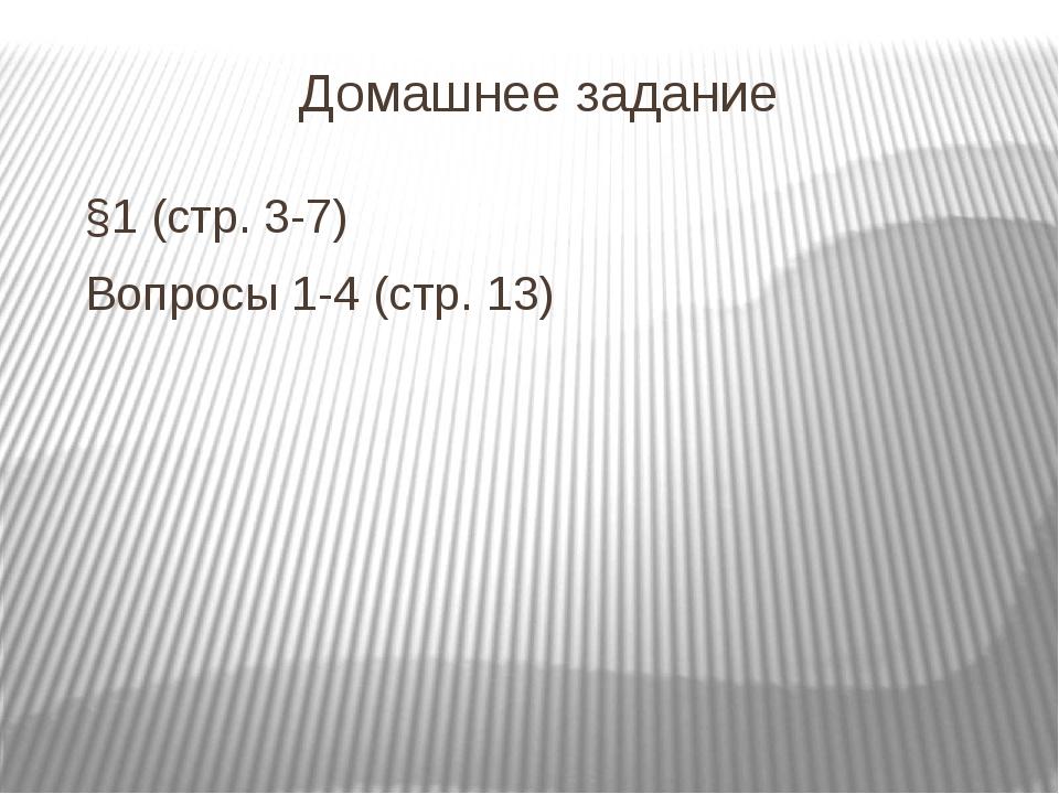 Домашнее задание §1 (стр. 3-7) Вопросы 1-4 (стр. 13)