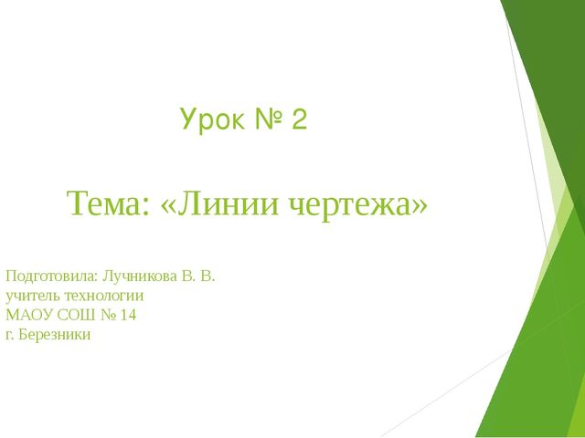 Урок № 2 Тема: «Линии чертежа» Подготовила: Лучникова В. В. учитель технологи...