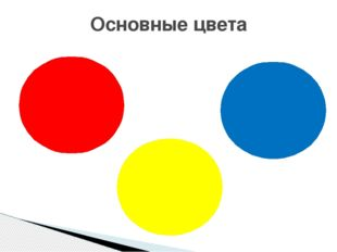 Основные цвета