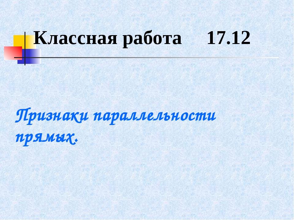 Признаки параллельности прямых. Классная работа 17.12